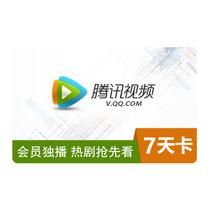 【追剧】腾讯视频VIP会员7天卡