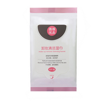 【携程优品】卸妆清洁湿巾-45559