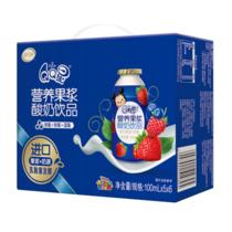 伊利QQ星营养果浆酸奶草莓树莓蓝莓味(100ml×30瓶)