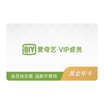 爱奇艺黄金vip年卡【券码】