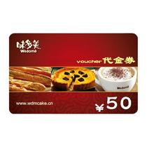 【双旦】味多美代金券50元