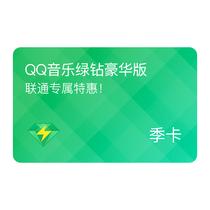 QQ音乐绿钻豪华版(3个月)