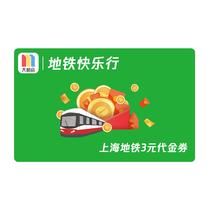 上海地铁3元代金券
