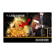 个人综合法律保障-民间借贷款