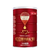 燕之坊红豆薏米枸杞粉易冲泡早餐粉500g