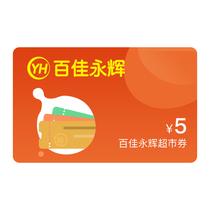 百佳永辉5元超市券【广东活动专享】