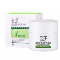 玉泽皮肤屏障修护保湿霜
