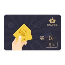 优酷土豆VIP会员月卡(买一送一)
