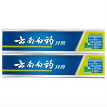 云南白药薄荷清爽型210g牙膏2支