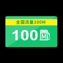 全国流量100M