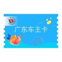 广东车主卡