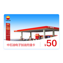 中石油50元电子加油充值卡