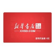 新华书店网上万人棋牌2元代金券