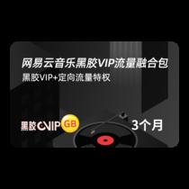 网易云音乐黑胶VIP流量融合包(3个月)