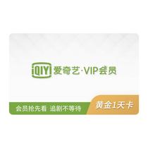 爱奇艺黄金vip1天卡【券码】