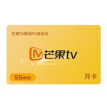 芒果TVPC移动会员月卡