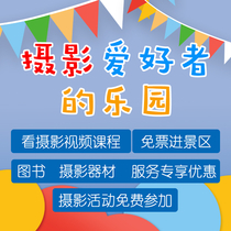 中国通信摄影协会手机摄影分会电子会员卡