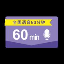 全国语音60分钟