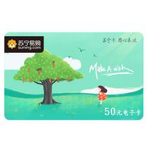 苏宁易购50元电子卡