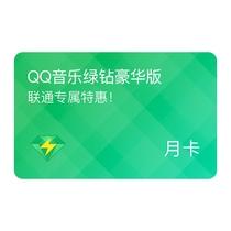 QQ音乐绿钻豪华版(月卡)