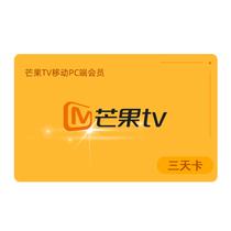 芒果TVPC移动会员三天卡