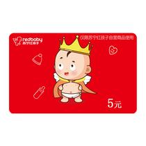 苏宁红孩子5元电子卡