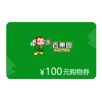 百果园100元电子购物券