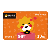 苏宁家电10元电子卡