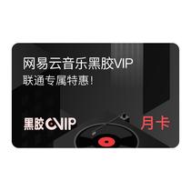 网易云音乐黑胶VIP月卡(1个月)