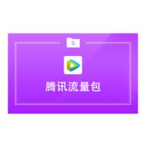 腾讯视频定向免流15G【直充】