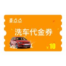 【会员日】车点点10元洗车代金券