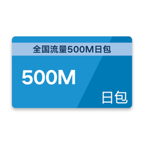 全国流量500M一日包