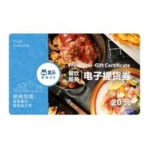 盒马鲜生-餐饮服务20元电子提货券