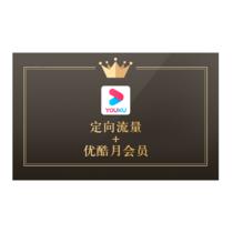 优酷视频会员VIP月卡+定向免流10G