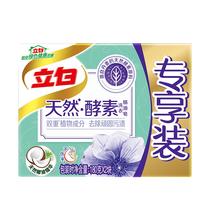 立白天然酵素洗衣皂洗衣精油皂专享装180gX2