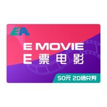 E票网电影券(2D通兑)50元电子券
