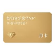 酷狗音乐豪华VIP产品(1个月)