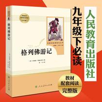 格列佛游记(教材配套阅读、九年级下必读)