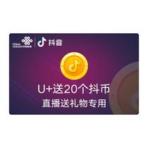U+送20个抖币