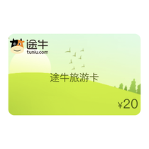 途牛旅游20元电子卡