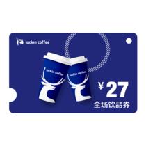 27元瑞幸咖啡饮品券
