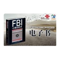 【读书月】FBI心理分析术:我在FBI的20年缉凶手记(电子书•前三章免费试读)