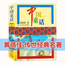 火星棋牌童话(黄蓓佳传世经典名著、适合火星棋牌孩子阅读的童话故事)