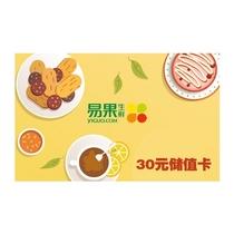 易果生鲜30元储值卡