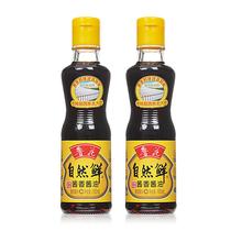 鲁花自然鲜酱香酱油160ml×2