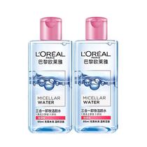 欧莱雅三合一卸妆洁颜水95ml2瓶