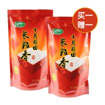 【买一赠一】十月稻田东北大米长粒香500g