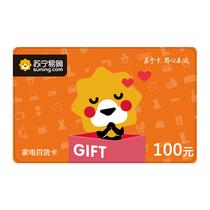 苏宁家电100元电子卡