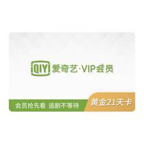 爱奇艺黄金vip21天卡【券码】