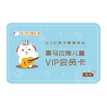 喜马拉雅儿童VIP会员月卡(直充)